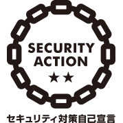 SECURITY ACTION宣言